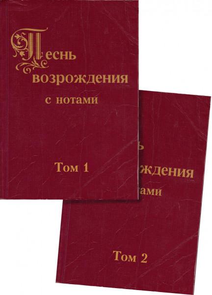Pesn Wosroschdenia Bände 1+2